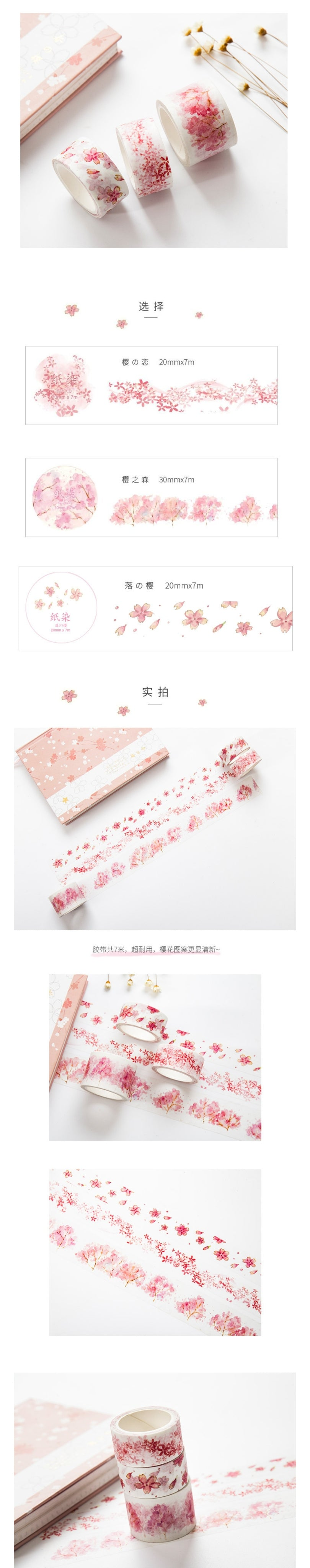 Watercolor Sakura Washi Tape Set