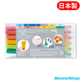 Kuretake ZIG Clean Color Dot 12-Color Set