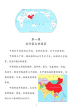 Load image into Gallery viewer, New Shuangshuang Book7-Geography第七册中国地理常识