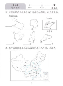 New Shuangshuang Book7-Geography第七册中国地理常识