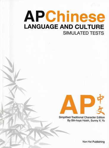 AP中文AP Chinese Language and Culture