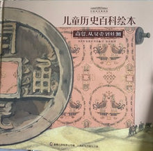 Load image into Gallery viewer, National Museum-Trading 国家博物馆儿童历史绘本《商贸,从贝壳到丝绸》