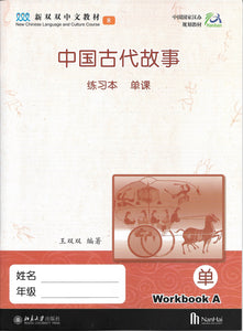 New Shuangshuang Book8《新双双中文教材》第八册古代故事(附送竹简教具)
