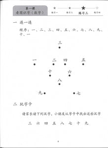New Shuangshuang Book1《新双双中文教材》第一册