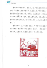 Load image into Gallery viewer, New Shuangshuang Book8《新双双中文教材》第八册古代故事(附送竹简教具)