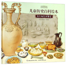 Load image into Gallery viewer, National Museum-Dining Table 国家博物馆儿童历史绘本<<我们祖先的餐桌>>