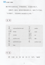 Load image into Gallery viewer, New Shuangshuang Book4《新双双中文教材》第四册