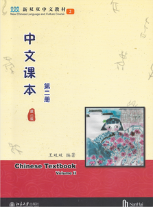 New Shuangshuang Book2《新双双中文教材》第二册