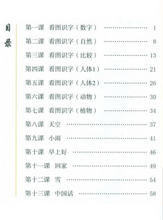 Load image into Gallery viewer, New Shuangshuang Book1《新双双中文教材》第一册