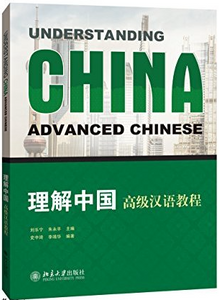 理解中国 高级汉语教程 Understanding China Advanced Chinese