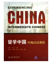 留学中国中级汉语教程:Experience China: Intermediate Chinese (with 1CD)