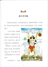 Load image into Gallery viewer, New Shuangshuang Book9《新双双中文教材》第九册神话传说