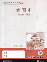 Load image into Gallery viewer, New Shuangshuang Book2《新双双中文教材》第二册