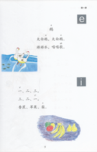Load image into Gallery viewer, New Shuangshuang Book3《新双双中文教材》第三册