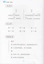 Load image into Gallery viewer, New Shuangshuang Book5《新双双中文教材》第五册