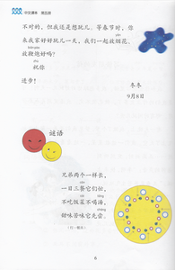 New Shuangshuang Book5《新双双中文教材》第五册