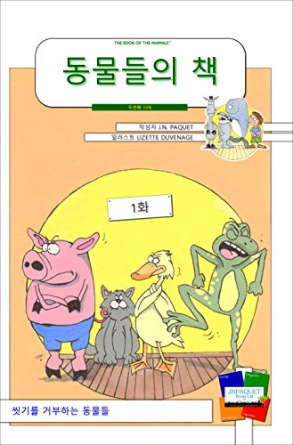 The Book of The Animals - Episode 1 [Second Generation/Korean]: When the animals don't want to wash.