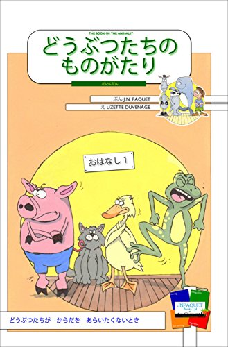 The Book of The Animals - Episode 1 [Second Generation/Japanese]: When the animals don't want to wash.