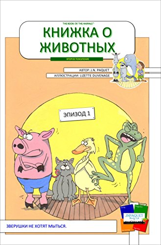The Book of The Animals - Episode 1 [Second Generation/Russian]: When the animals don't want to wash.