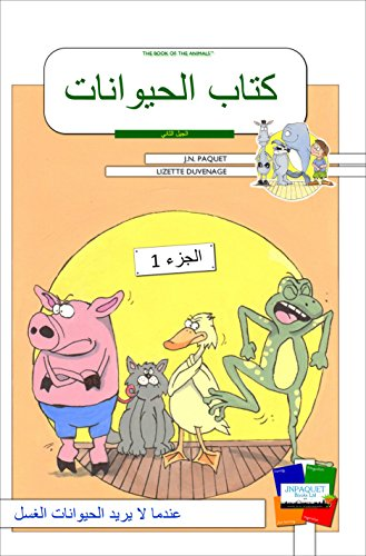 The Book of The Animals - Episode 1 [Second Generation/Arabic]: When the animals don't want to wash.