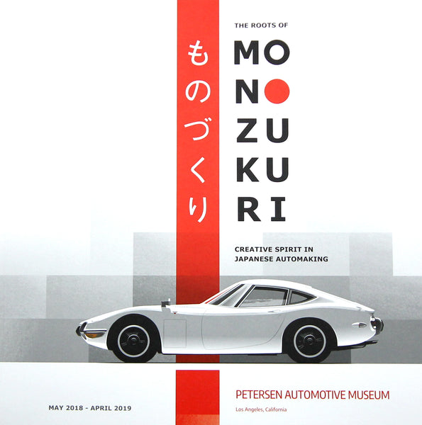 The Roots of Monozukuri Exhibit Book