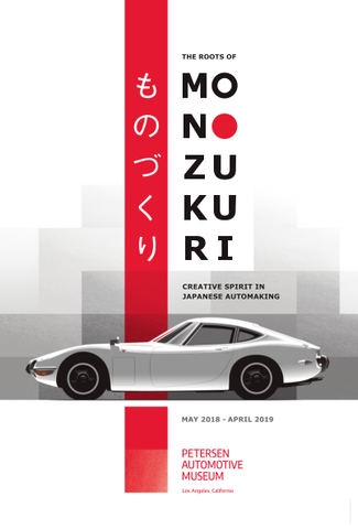 Petersen Poster - Monozukuri Exhibit