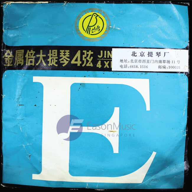Beijing Xinghai Fuyin Double Bass Strings
