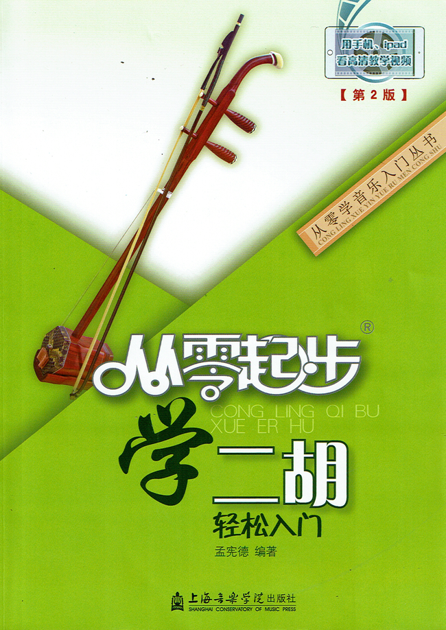Starting From Zero - Erhu 二胡从零起步