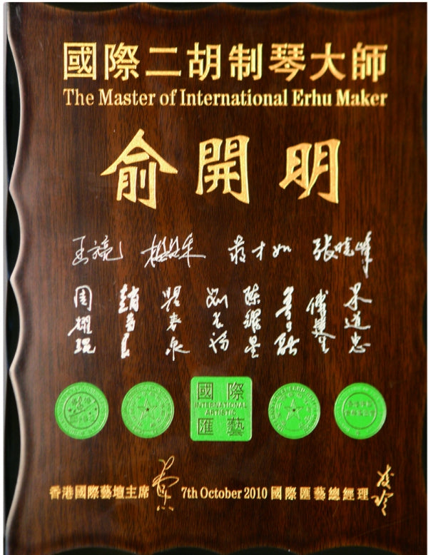Professional Black Sandalwood Zhonghu by Yu Kai Ming