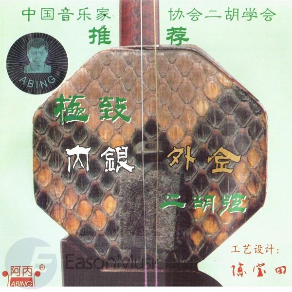 ABing Silver and Gold Erhu Strings (Set)