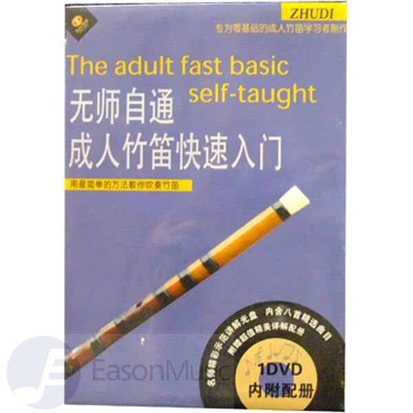 Self-Taught Dizi Basics for Adults(CD)