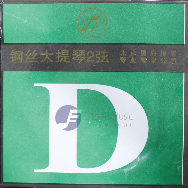 Beijing Xinghai Fuyin Cello Strings