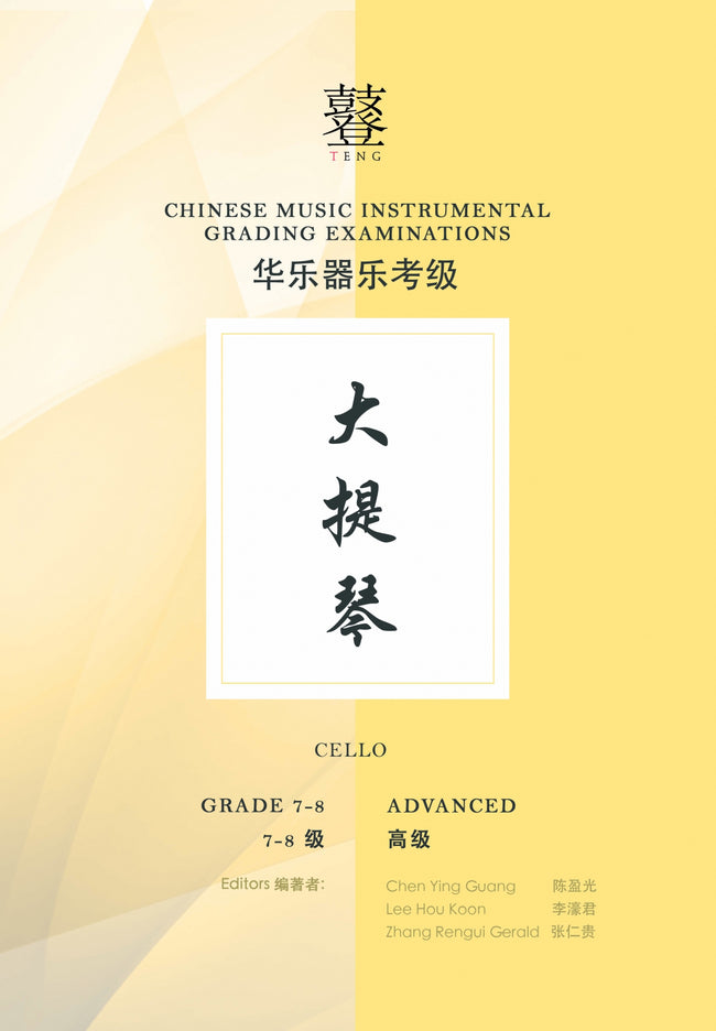 Cello Teng CI Examination Grades 7-8