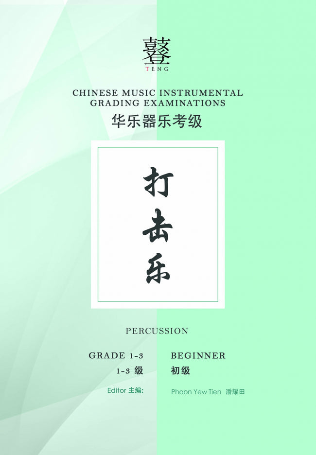 Percussion Teng CI Examination Grades 1-3