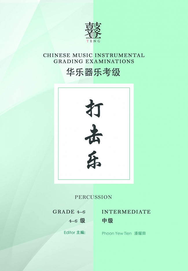 Percussion Teng CI Examination Grades 4-6
