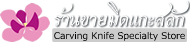 Fruit Carving Knife Specialty Store