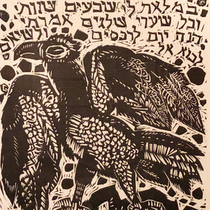 Nikos Stavroulakis Woodcut with Ayin Hillel Inscription - To The Eagle - 1970s- Rare Judaica Art - Jewish Art - Nicholas Stavroulakis Print