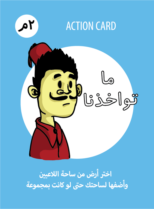 Bitshil Deal - Lebanese Board / Card Game