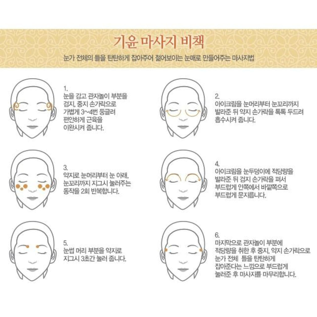 10pcs [MISSHA] Misa Geum Sul Vitalizing Eye Cream 1ml (Sample Sachet) - BuyK.KR