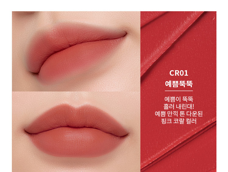 [MISSHA] Wish Stone Tint Velvet 4.6ml (8 color) - BuyK.KR