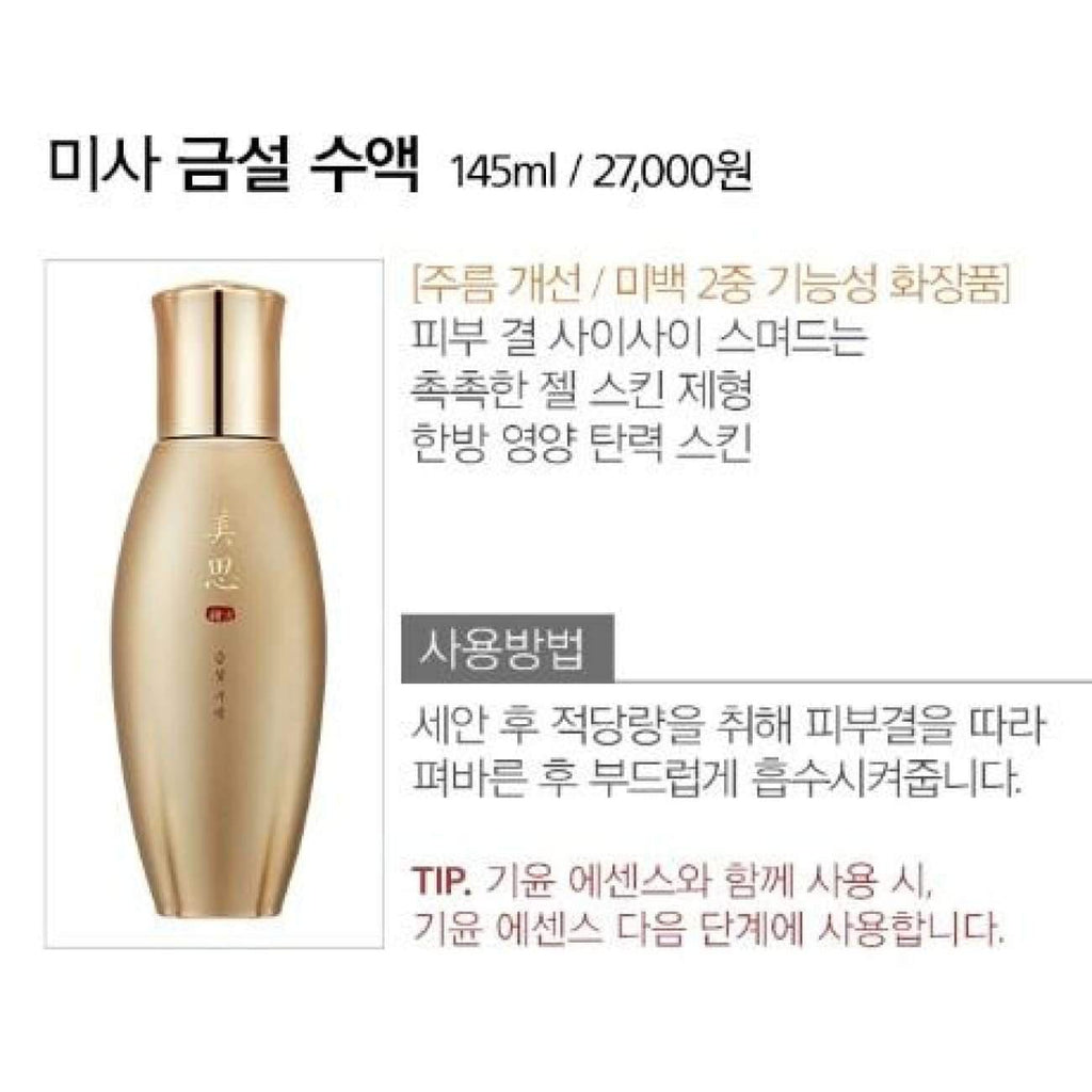[MISSHA] Misa Geum Sul Set (Include 4 items) - BuyK.KR