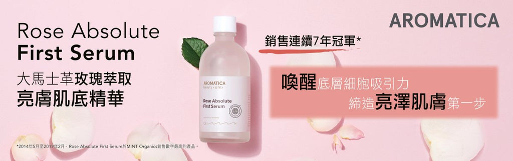 Aromatica Rose Absolute Serum banner