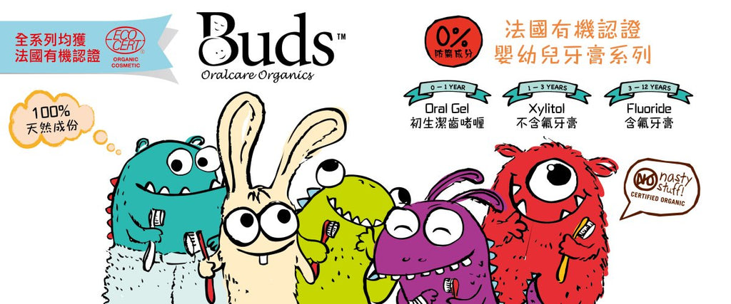 Buds Organics Oral Care Toothpaste