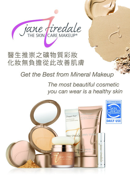 Jane Iredale The Skincare Makeup - Mineral Makeup