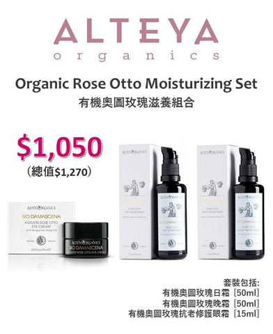 ALTEYA Organic Rose Otto Moisturizing Set 有機奧圖玫瑰滋養組合 - MINT Organics