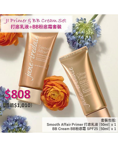JANE IREDALE Smooth Affair® Primer & BB Cream Set 打底乳液+BB粉底霜套裝 - MINT Organics