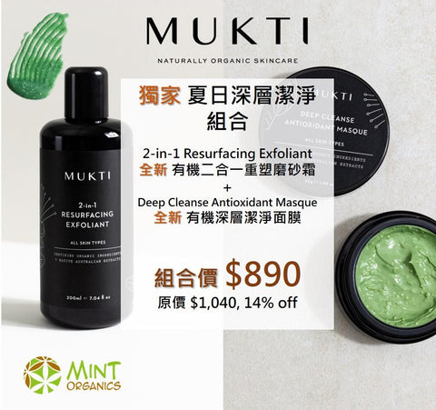 MUKTI Deep Cleanse Antioxidant Set 排毒孖寶限定套裝 - MINT Organics
