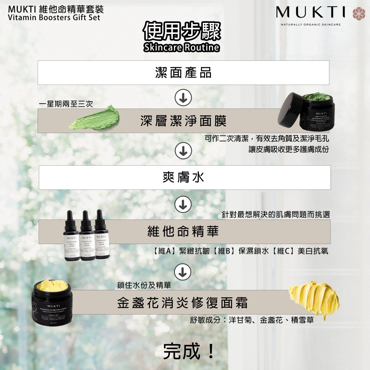 MUKTI Hydrating Vitamin Boosters Collection 維他命精華套裝 - MINT Organics