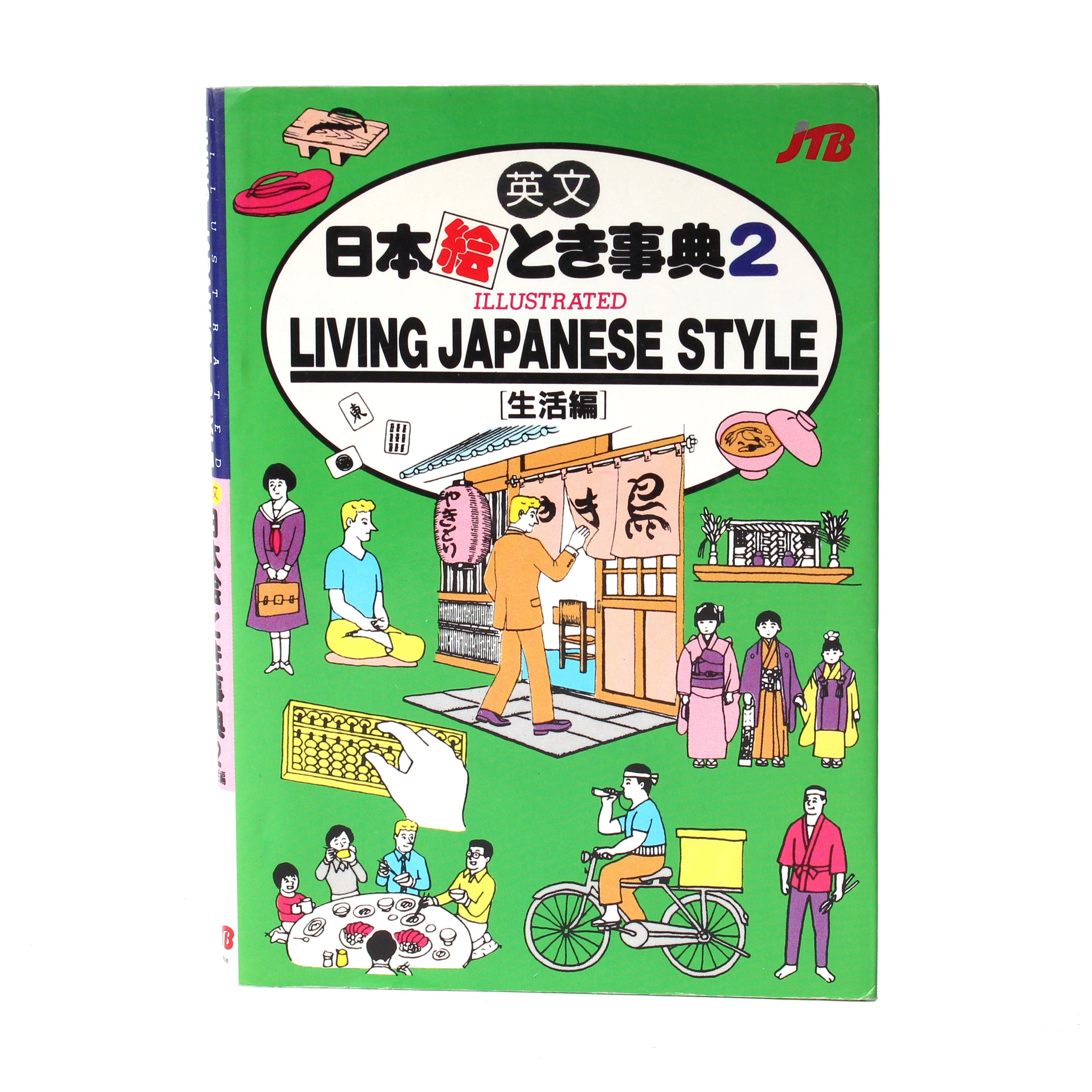 Living Japanese Style, 1984
