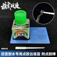 Gundam military model tool Tamiya glue rollover base With dispensing station Dispensing stick